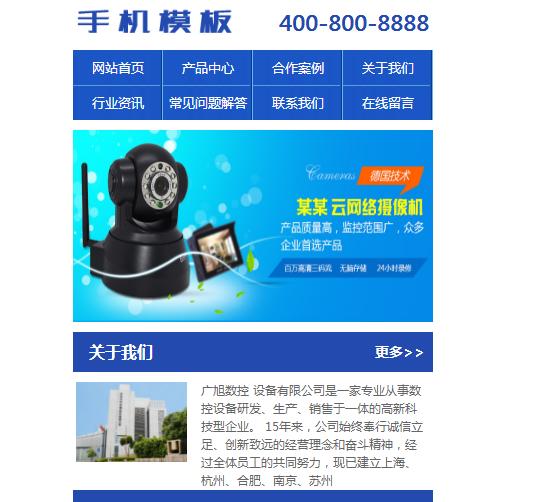 蓝色机械移动端设计网站模板无后门