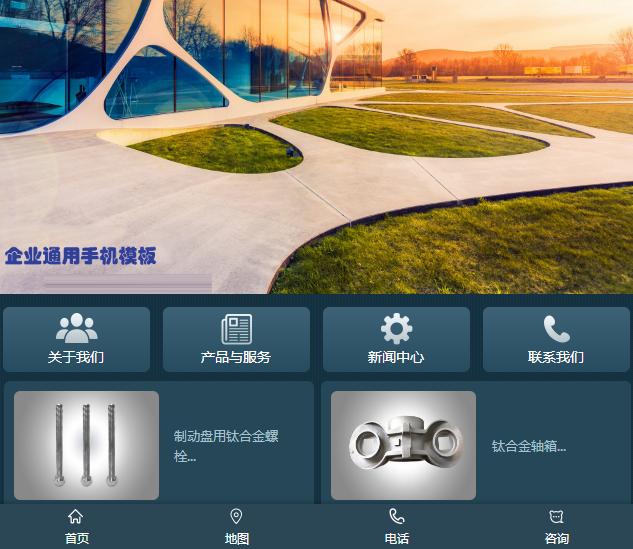 最新企业通用移动端设计网站模板无后门