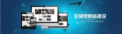 唐世军:互联网时代定制化网站将会成为主流!