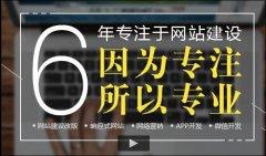 福州建站公司大唐传易教你如何建立自己的网站