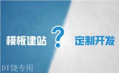 解说福州网站建设一般要多少时间?