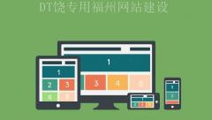 自适应与响应式哪个是福州网站建设主流!