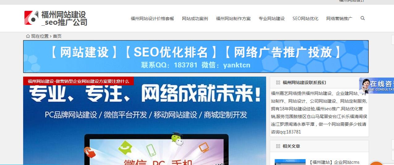 福州嘉艺网络网站建设水平如何?