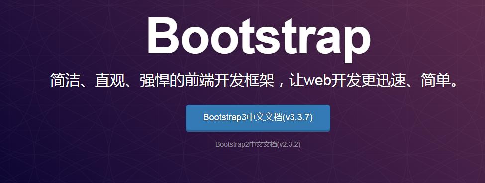 bootstrap制作网站模板的优势