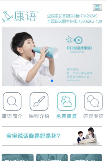 H5网站案例:福州康语儿童中心